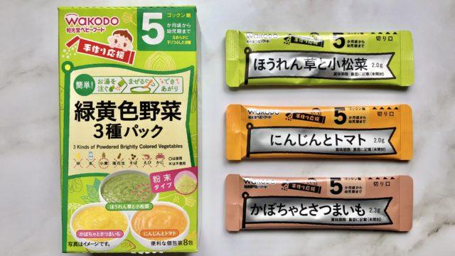 緑黄色野菜3種パック
