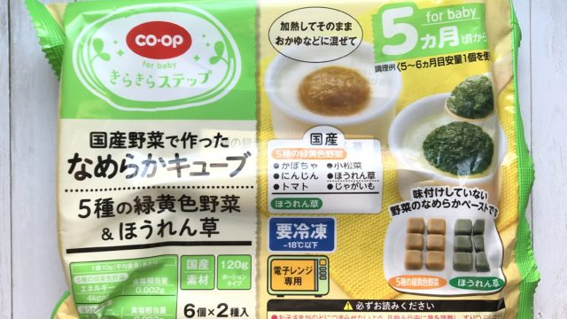 COOP5種の緑黄色野菜&ほうれん草