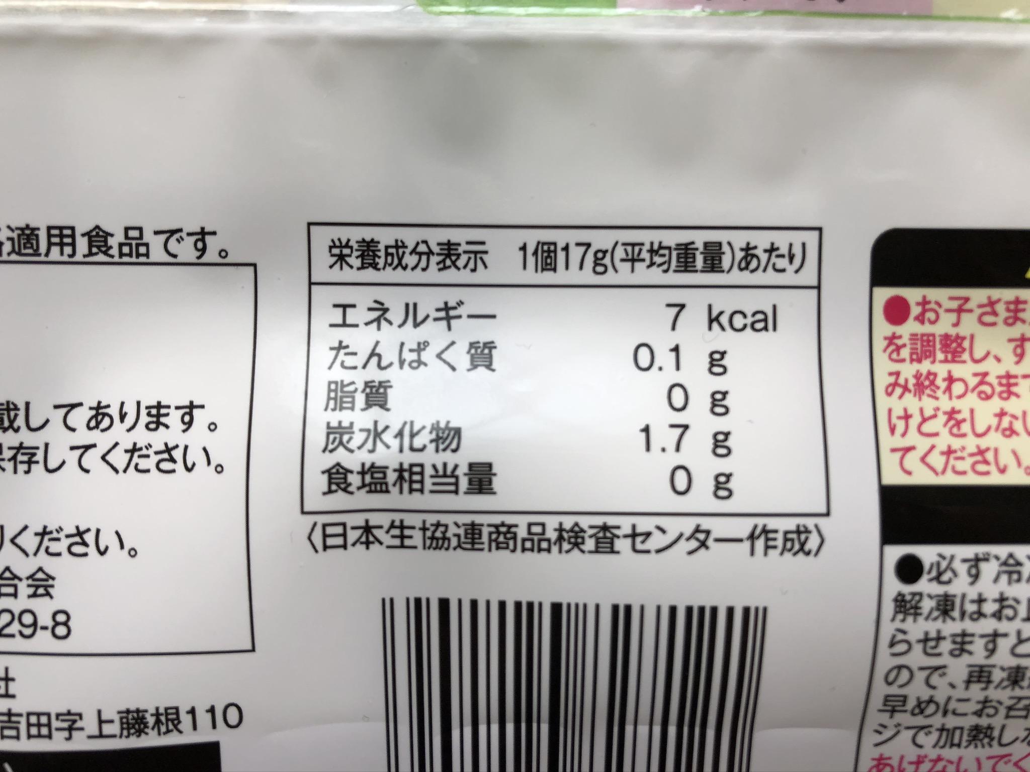 COOP白かゆ栄養成分表示