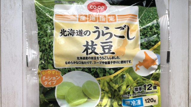 COOPうらごし枝豆