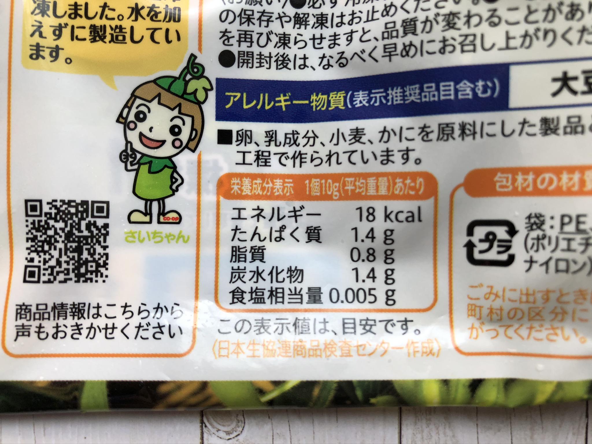 COOPうらごし枝豆栄養成分表示