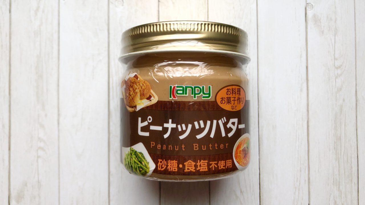 Kanpyピーナッツバター