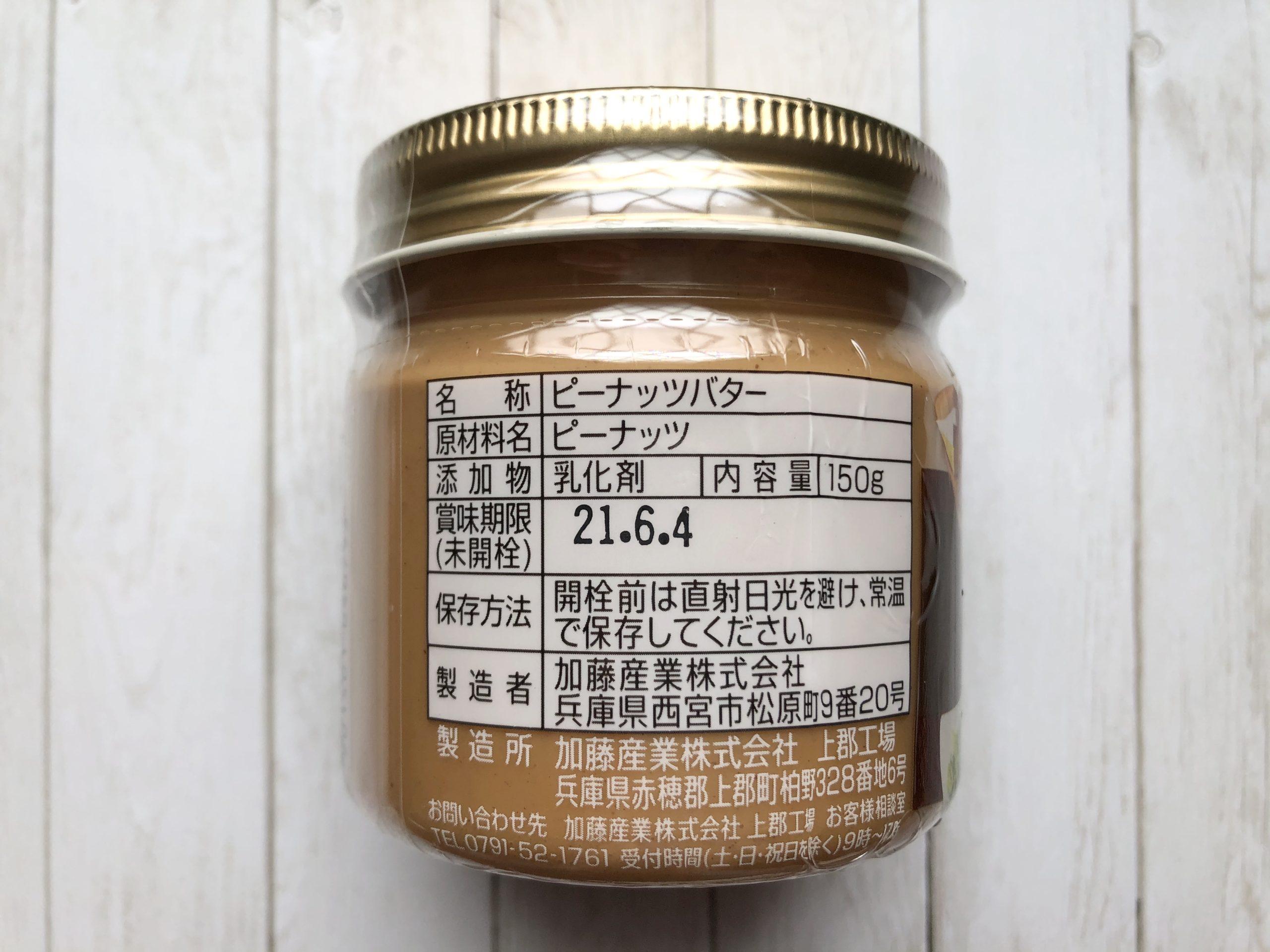 Kanpyピーナッツバター栄養表示