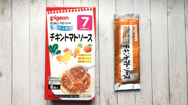 ピジョンチキントマトソース
