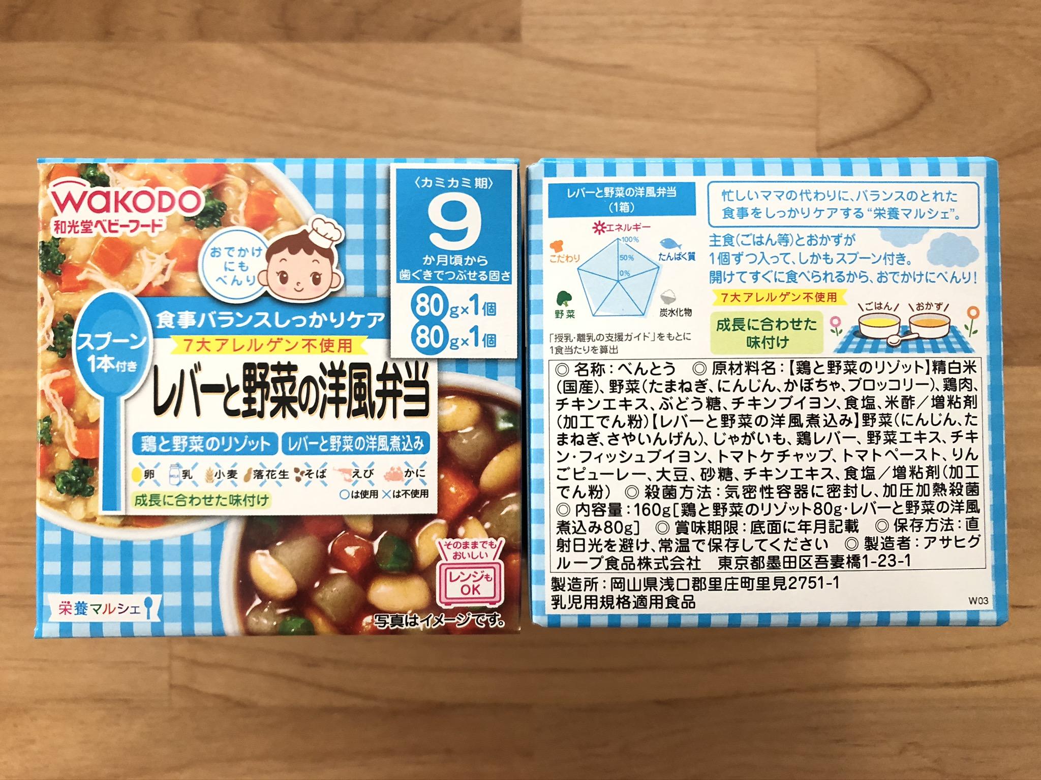栄養マルシェ人気メニューセット(9ヵ月~)