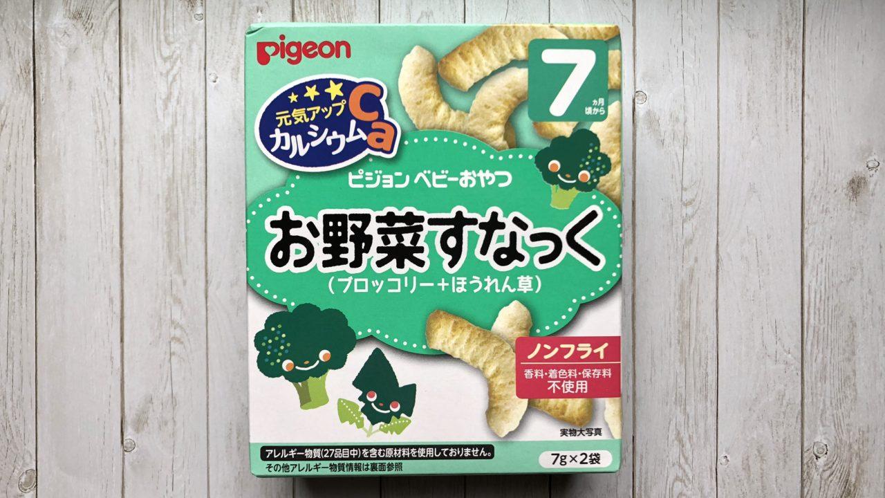 ピジョンお野菜スナック(ブロッコリー+ほうれん草)